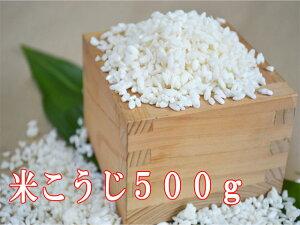 【10月26日(土)以降のお届け】米こうじ500グラム 手作り味噌、甘酒、塩麹を作るのに最適な米麹