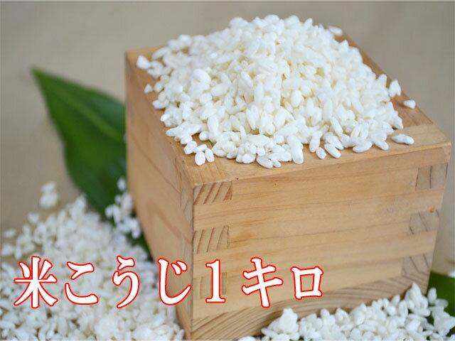 【04月04日(木)以降のお届け】米こうじ1キロ手作り味噌、甘酒、塩麹を作るのに最適な米麹