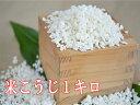 【06月27日(木)以降のお届け】米こうじ1キロ手作り味噌、甘酒、塩麹を作るのに最適な米麹