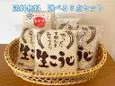 【09月05日(木)以降のお届け】【送料無料】組み合わせ自由!麹、甘酒、もち麦、最進の塩から選べる5点セット