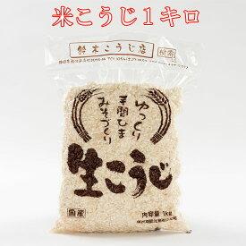米こうじ1キロ手作り味噌、甘酒、塩麹を作るのに最適な米麹