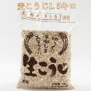麦こうじ1.5キロ