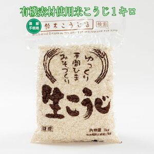 熊本県産有機米使用/米こうじ1キロ