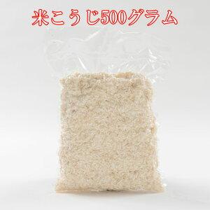 米こうじ500グラム 手作り味噌、甘酒、塩麹を作るのに最適な米麹
