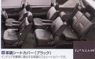 Ipsum 皮革状座位罩丰田纯正配件 ipsum 部分 acm21 部分真正丰田丰田真正丰田部分选项的座位罩