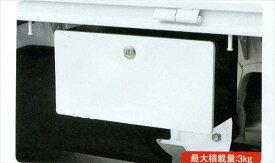 『キャリイ』 純正 DA16T ツールロッカー パーツ スズキ純正部品 外付け 収納ボックス 工具箱にも carry オプション アクセサリー 用品