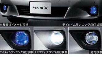 马克 X LED 雾灯 & 白天运行灯丰田真正零件标记 X [grx133 grx130 grx135] 部分真正丰田丰田纯正丰田配件选择灯光雾雾雾