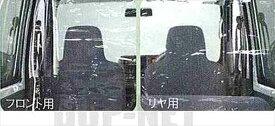 『ハイゼットカーゴ』 純正 S321 S331 間仕切りカーテン(リヤ) パーツ ダイハツ純正部品 hijetcargo オプション アクセサリー 用品