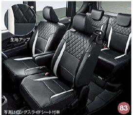 『タント』 純正 la650s la660s プレミアムシートカバー(ブラック/ホワイト) パーツ ダイハツ純正部品 座席カバー 汚れ シート保護 オプション アクセサリー 用品