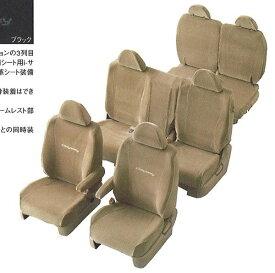 『オデッセイ』 純正 RB1 RB2 シートカバー(ベロア調) パーツ ホンダ純正部品 座席カバー 汚れ シート保護 odyssey オプション アクセサリー 用品