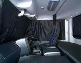 『ギガ』 純正 2PG-CYL77C-VX-〜 遮光カーテン ※生地遮光率100.0% 仕切り部 パーツ いすゞ純正部品 オプション アクセサリー 用品