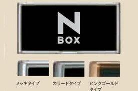 『NBOX』 純正 JF1 ライセンスフレーム(フロント用/リア用) ※1枚より販売 パーツ ホンダ純正部品 ナンバーフレーム ナンバーリム ナンバー枠 オプション アクセサリー 用品