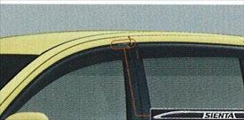 『シエンタ』 純正 NCP85 サイドバイザーRVワイド パーツ トヨタ純正部品 ドアバイザー 雨よけ 雨除け sienta オプション アクセサリー 用品