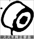 【ジムニー】純正 JB23W ホイールキャップ パーツ スズキ純正部品 ホイールカバー jimny オプション アクセサリー 用品