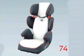 『ノート』 純正 HE12 E12 NE12 ジュニアセーフティシート(ハイバックタイプ) パーツ 日産純正部品 オプション アクセサリー 用品