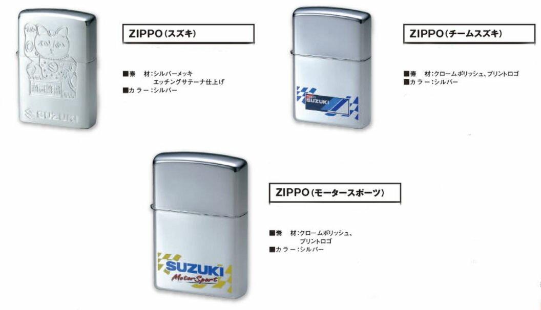 スズキ純正 ZIPPO チームスズキ スズキ オリジナル 用品