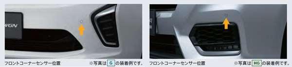 『ステップワゴン』 純正 RP5 RP3 RP4 RP1 RP2 パーキングセンサー4センサー用の左右のフロントセンサーのみ ※リアセンサー、取付アタッチメント、スイッチキットは別売 パーツ ホンダ純正部品 コーナーセンサーコーナーセンサー オプション アクセサリー 用品
