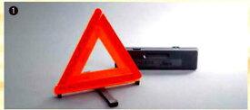 『デリカD:5』 純正 CV4W 三角停止表示板 パーツ 三菱純正部品 三角表示板 DELICA オプション アクセサリー 用品