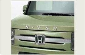『N-VAN』 純正 JJ1 JJ2 フードエンブレム(車名エンブレム/クロームメッキ調) パーツ ホンダ純正部品 ドレスアップ ワンポイント オプション アクセサリー 用品