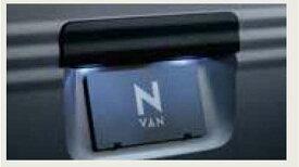 『N-VAN』 純正 JJ1 JJ2 LEDライセンスランプ パーツ ホンダ純正部品 オプション アクセサリー 用品