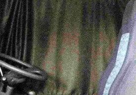 コンドル パーツ カーテン<遮光> サイドセットラウンド 日産ディーゼル純正部品 PK〜 オプション アクセサリー 用品 純正 カーテン
