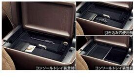 『クラウンアスリート』 純正 AWS210 コンソールトレイ パーツ トヨタ純正部品 crown オプション アクセサリー 用品
