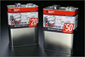 MXエンジンオイル 4L MXE0020-4 ランエボX レスポンス中負荷 汎用 モンスタースポーツ スズキスポーツ
