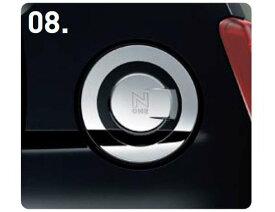 『N-ONE』 純正 JG1 JG2 フューエルリッドガーニッシュ パーツ ホンダ純正部品 オプション アクセサリー 用品