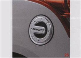 『スイフト』 純正 ZC72S ZD72S ZC32S フューエルリッドカバー パーツ スズキ純正部品 カーボン swift オプション アクセサリー 用品