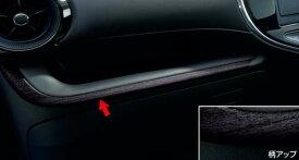 【アクア】純正 NHP10H NHP10 インテリアパネル(インパネ部/黒木目調) パーツ トヨタ純正部品 内装パネル オプション アクセサリー 用品