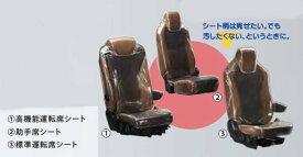 『プロフィア』 純正 FR1EZYJ FN1EYYG FN1EWXA FW1EXYJ 透明ビニール シートカバー PVCシート セット パーツ ヒノ純正部品 座席カバー 汚れ シート保護 オプション アクセサリー 用品