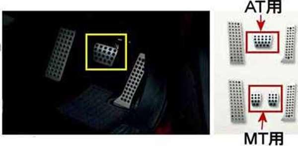 『アテンザ』 純正 GJEFP アルミペダル ブレーキペダル(AT)のみ ※アクセルペダル、フットレストは別売 パーツ マツダ純正部品 アクセルペダル ブレーキペダル スポーツペダル atenza オプション アクセサリー 用品
