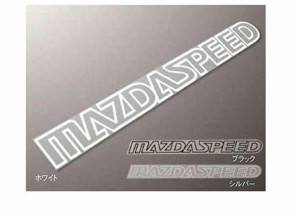 『アクセラ』 純正 BM5FS BM5AS BMLFS MAZDA SPEED MAZDA SPEEDステッカー パーツ マツダ純正部品 シール デカール ワンポイント axela オプション アクセサリー 用品