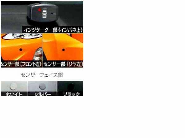 『アクア』 純正 NHP10 コーナーセンサー センサーキット パーツ トヨタ純正部品 危険察知 接触防止 セキュリティー aqua オプション アクセサリー 用品