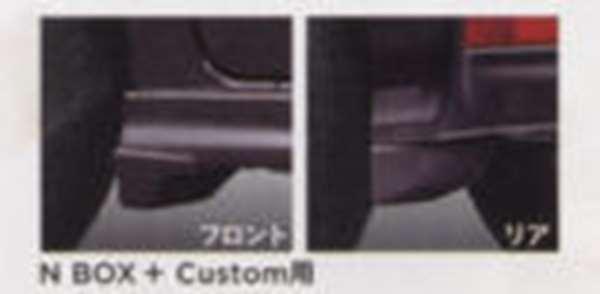 『NBOX+』 純正 JF1 JF2 マッドガード(フロント・リア4点セット) ※N BOX+Custom用 パーツ ホンダ純正部品 オプション アクセサリー 用品