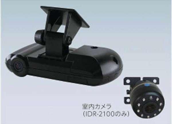 『フォワード』 純正 FRR90S2 ドライブレコーダー ハーネスタイプ(IDR-2100) パーツ いすゞ純正部品 オプション アクセサリー 用品