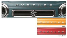 『ハスラー』 純正 MR52S エンブレム(HUSTLER) パーツ スズキ純正部品 ドレスアップ ワンポイント オプション アクセサリー 用品