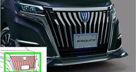『エスクァイア』 純正 ZWR80G ZRR80G フロントグリル(メッキ) 平成29年7月〜平成31年01月 パーツ トヨタ純正部品 カスタム エアロパーツ オプション アクセサリー 用品