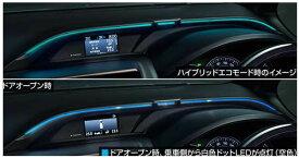 『エスクァイア』 純正 ZWR80G ZRR80G ドライブサポートイルミネーション 本体のみ ※コントローラーは別売 パーツ トヨタ純正部品 オプション アクセサリー 用品