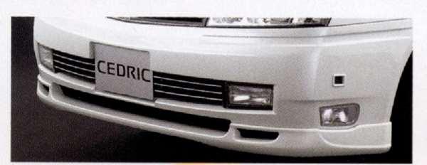 『セドリック』 純正 MY34 フロントプロテクター『廃止カラーは弊社で塗装』 ホワイトパール qx1 パーツ 日産純正部品 フロントスポイラー エアロパーツ カスタム CEDRIC オプション アクセサリー 用品