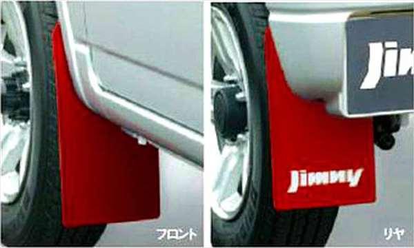 『ジムニー』 純正 JB23W マッドフラップセット 1台分(4枚)セット パーツ スズキ純正部品 マッドガード マットガード 泥よけ jimny オプション アクセサリー 用品