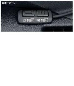 『ハイラックスサーフ』 純正 grn215 trn215 trn210 パーキングアシストシステム パーツ トヨタ純正部品 hiluxsurf オプション アクセサリー 用品