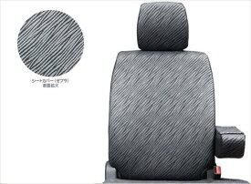 『ワゴンR』 純正 MH34S シートカバー(ゼブラ) パーツ スズキ純正部品 座席カバー 汚れ シート保護 wagonr オプション アクセサリー 用品