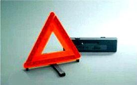 『パジェロ』 純正 V83W 三角停止表示板 パーツ 三菱純正部品 三角表示板 PAJERO オプション アクセサリー 用品