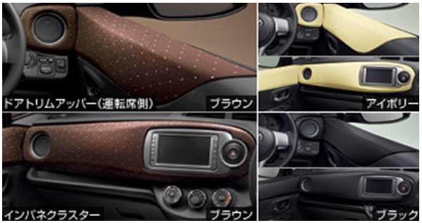 『ヴィッツ』 純正 NCP131 KSP130 NSP130 ドレスアップパネル パーツ トヨタ純正部品 vitz オプション アクセサリー 用品