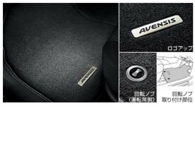 『アベンシスワゴン』 純正 ZRT272W フロアマット ラグジュアリータイプ パーツ トヨタ純正部品 フロアカーペット カーマット カーペットマット avensis オプション アクセサリー 用品