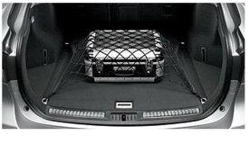 『アベンシスワゴン』 純正 ZRT272W ラゲージネット パーツ トヨタ純正部品 avensis オプション アクセサリー 用品