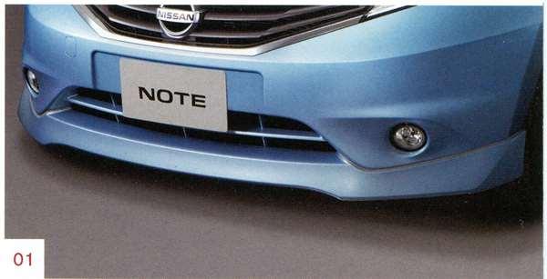 『ノート』 純正 E12 フロントプロテクター K23、KAD、KH3、NAH、NAR、RAW パーツ 日産純正部品 フロントスポイラー エアロパーツ カスタム NOTE オプション アクセサリー 用品