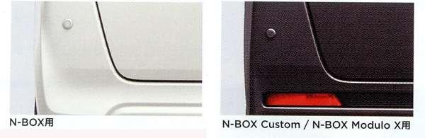 『NBOX』 純正 JF1 コーナーセンサー 本体 ※本体のみ取付アタッチメントは別売 パーツ ホンダ純正部品 危険通知 接触防止 障害物 オプション アクセサリー 用品