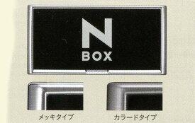 『NBOX』 純正 JF1 ライセンスフレーム (フロント・リア用) 1枚からの販売 ※リヤ封印注意 パーツ ホンダ純正部品 ナンバーフレーム ナンバーリム ナンバー枠 オプション アクセサリー 用品